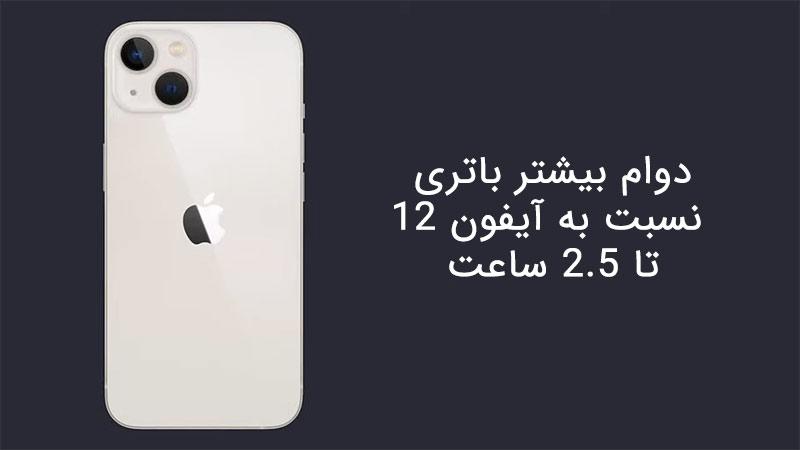 باتری ایفون 13