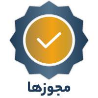 نماد اعتماد الکترونیکی تکنولایف