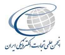 انجمن علمی تجارت الکترونیکی ایران