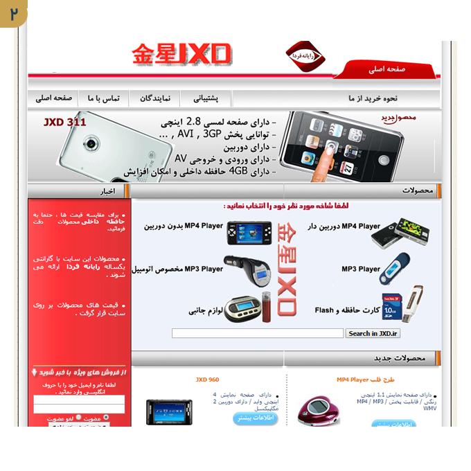 سایت JXD