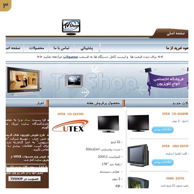 خرید اینترنتی تلویزیون