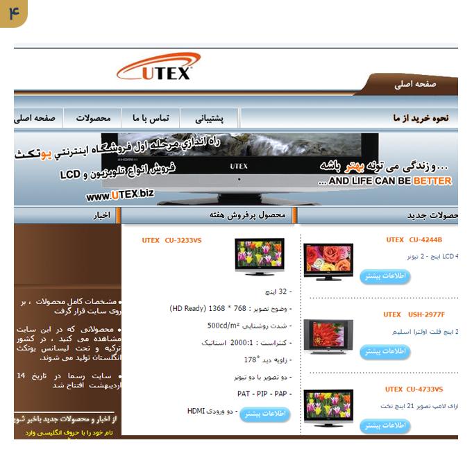 خرید اینترنتی تلویزیون سایت UTEX