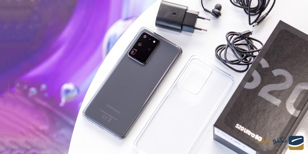 اقلام همراه گوشی موبايل سامسونگ مدل گلکسی S20 Ultra 5G