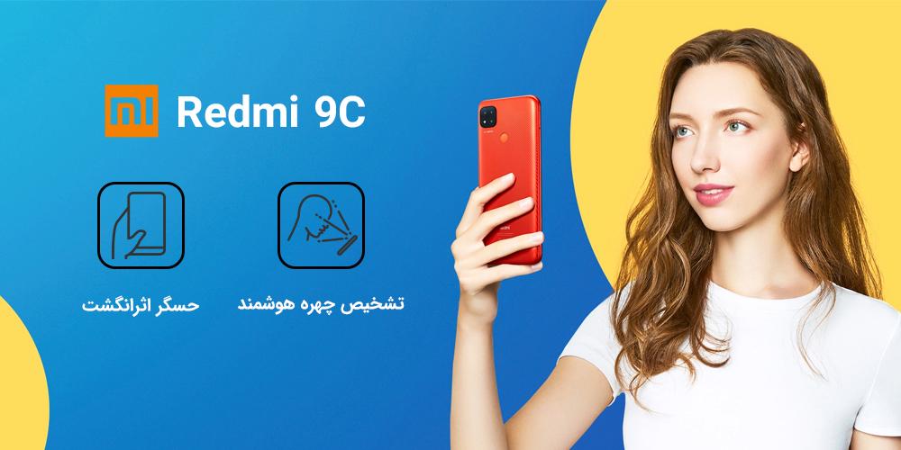 حسگر اثرانگشت گوشی موبایل شیائومی مدل Redmi 9C