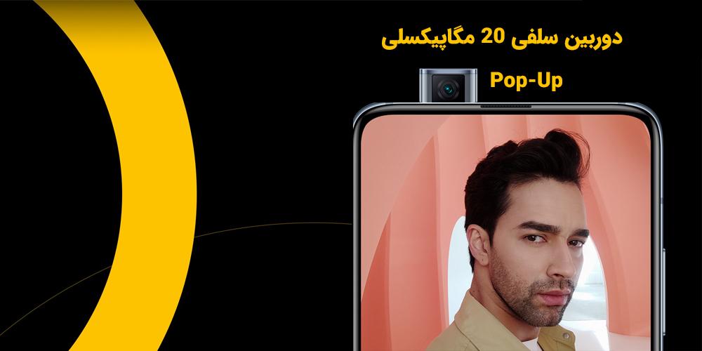 دوربین سلفی گوشی موبایل شیائومی Poco F2 Pro