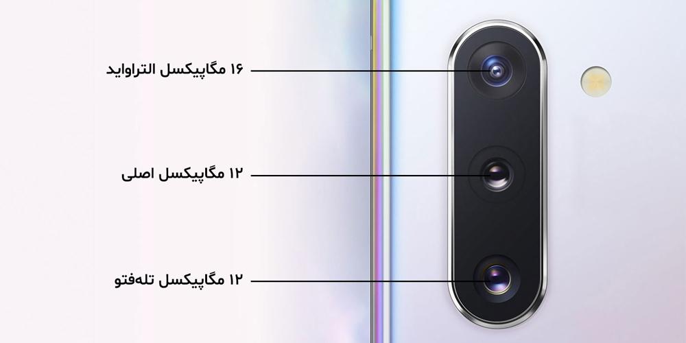 دوربین گوشی نوت 10