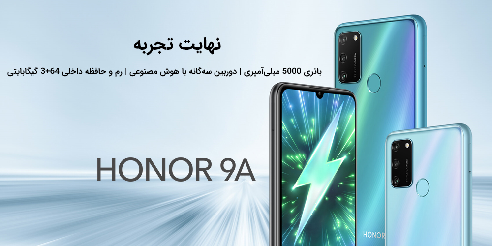 مشخصات گوشی موبایل آنر 9A