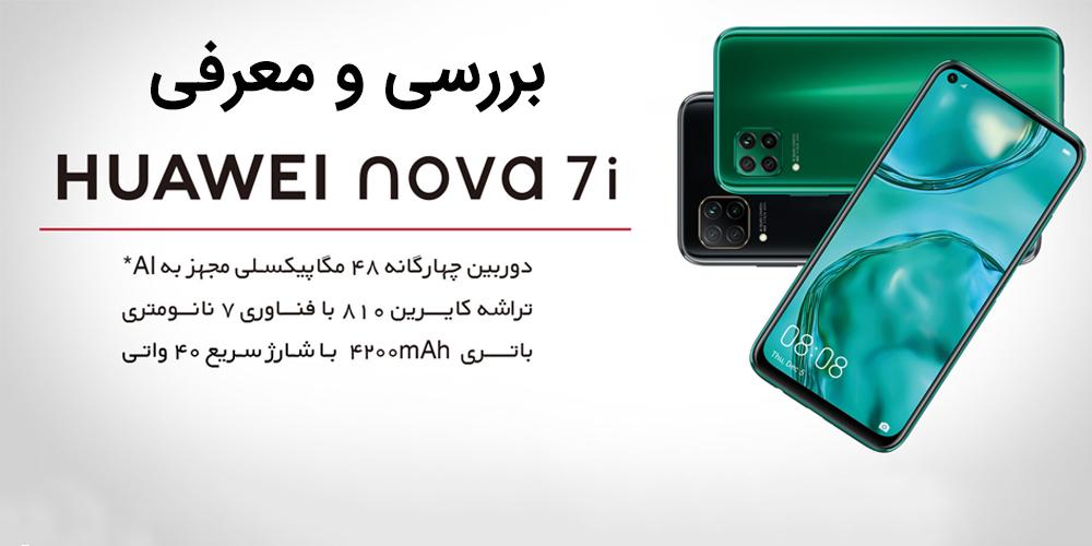 مشخصات گوشی موبايل هواوی مدل Nova 7i