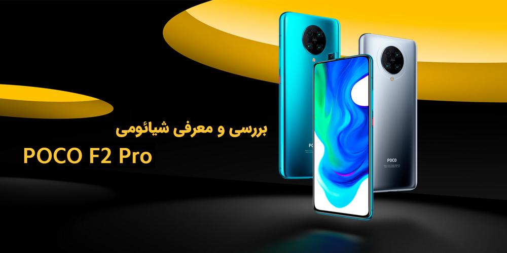 گوشی موبایل شیائومی Poco F2 Pro