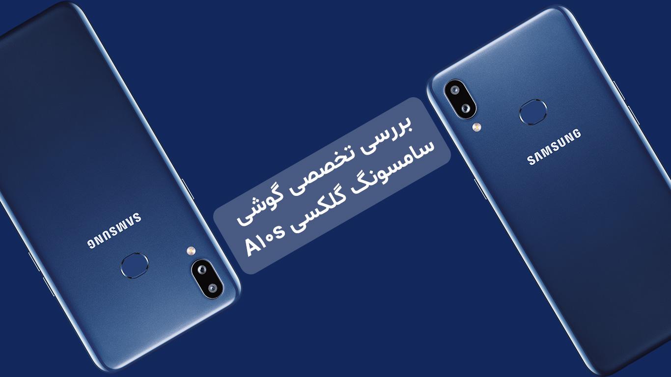 گوشی A10s