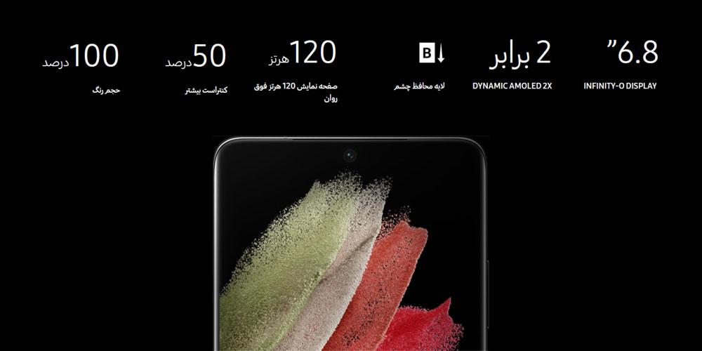 گوشی موبايل سامسونگ مدل گلکسی S21 Ultra 5G