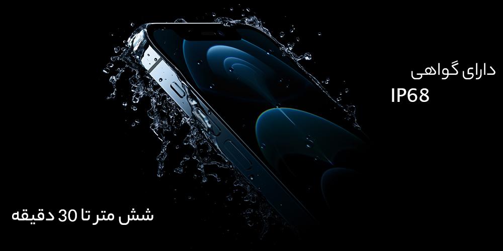 اپل آیفون 12 پرو مکس
