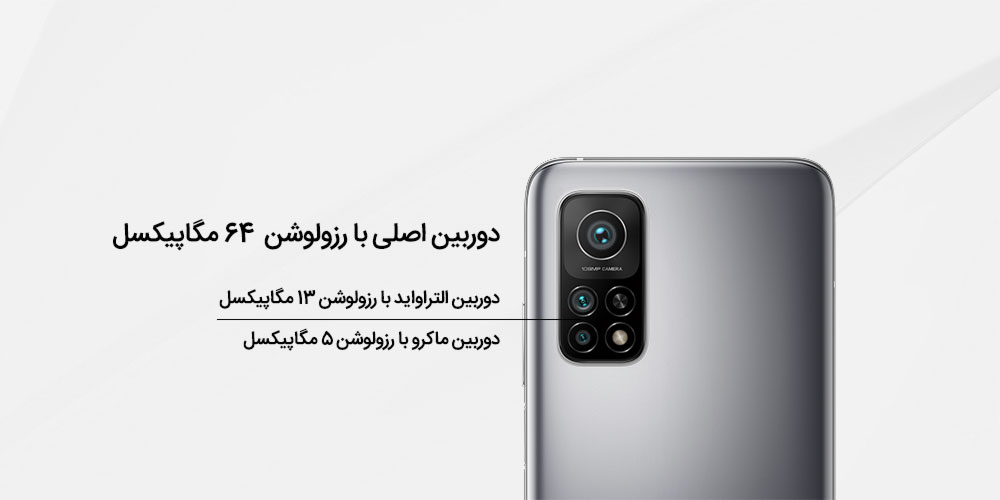 گوشی Mi 10T 5G