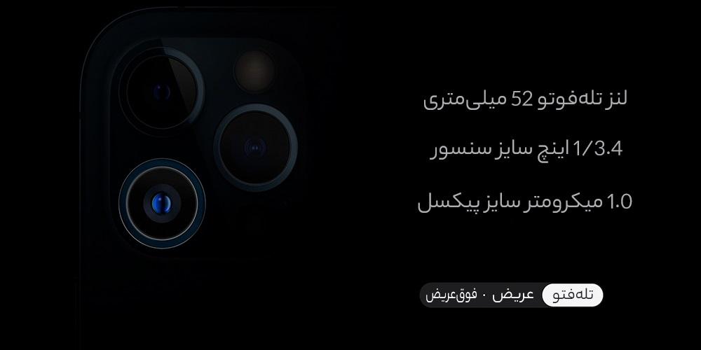 دوربین iPhone 12 Pro