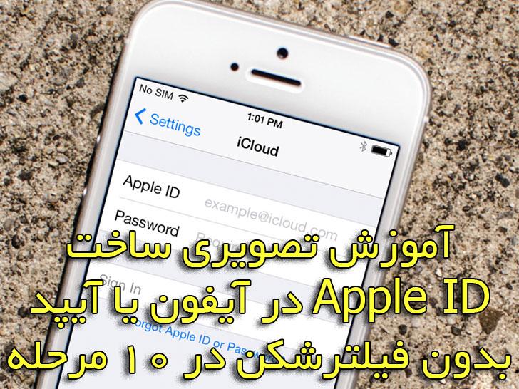آموزش ساخت اپل ای دی