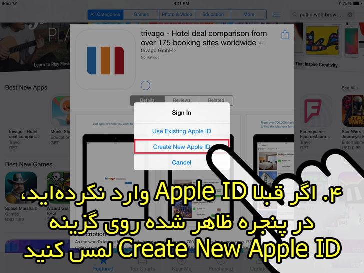 آموزش تصویری ساخت اپل آی دی