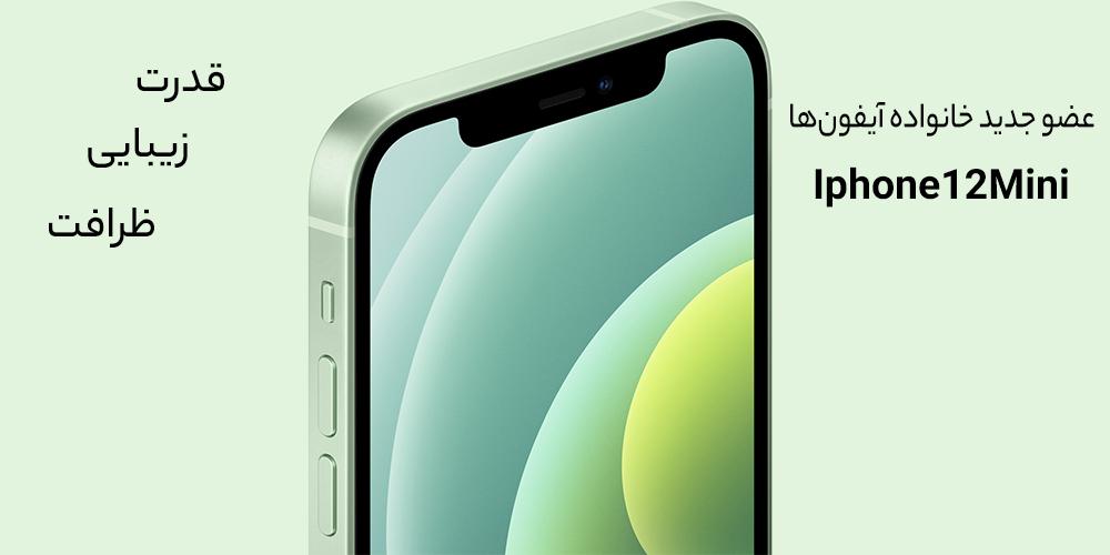 اپل آیفون 12 مینی